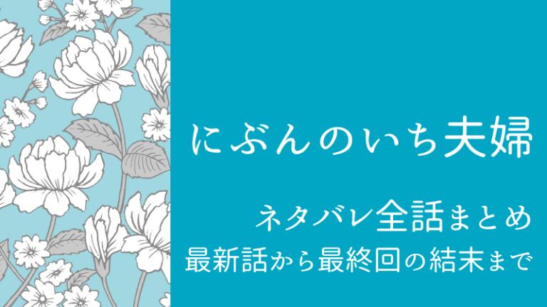 ネタバレ 55 話 ラブ ファントム ラブファントム4巻ネタバレ!18話「裏腹」【百々子の姉登場!】